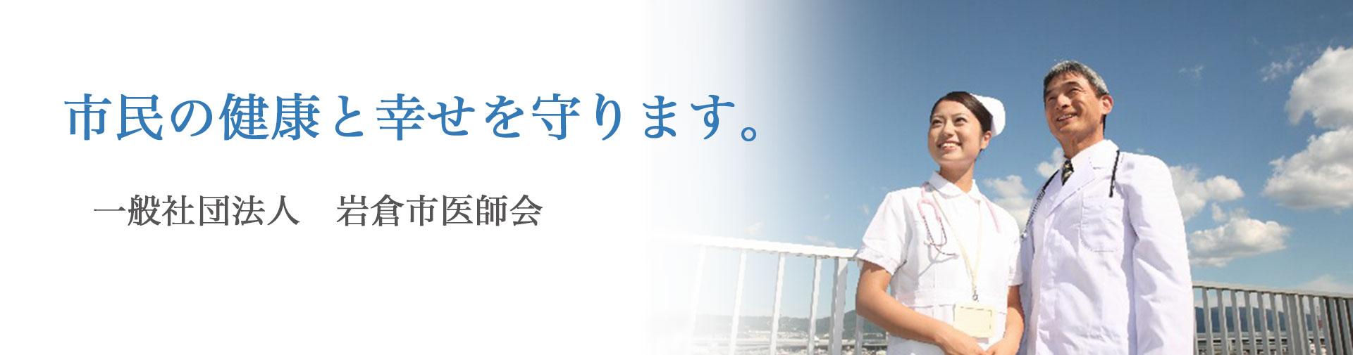 岩倉市医師会
