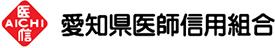 愛知県医師信用組合